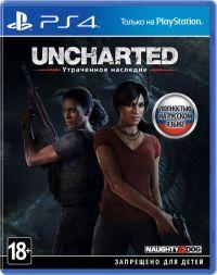 Uncharted: Утраченное наследие (PS4) Русская версия