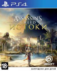 Assassin's Creed Истоки (PS4) Полностью на русском языке!