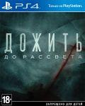 Дожить до рассвета (PS4) Полностью на русском языке!