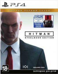 Hitman. Полный первый сезон. Steelbook Edition (PS4)