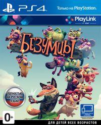 Безумцы (PS4) Полностью на русском языке!