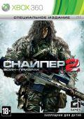 Снайпер: Воин Призрак 2 (Полностью на русском языке) Xbox360