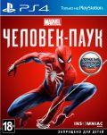 Marvel Человек-паук (PS4)